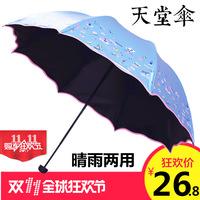 天堂伞正品遮阳伞晴雨伞女两用太阳伞防晒防紫外线黑胶折叠三折伞